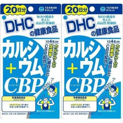 DHC カルシウム+CBP 80粒 2個 送料無料