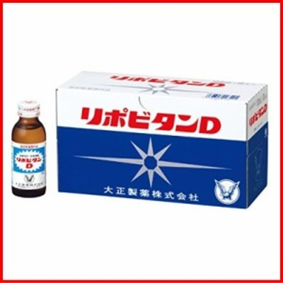 大正製薬 リポビタンD 100ml×10本 【医薬部外品】