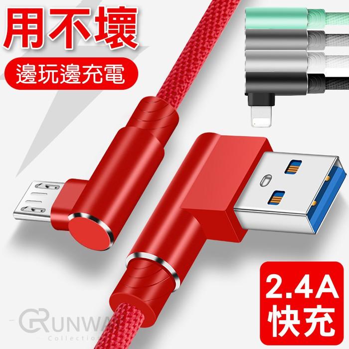 安卓 蘋果 快充線 彎頭 Micro type-C 充電線 傳輸線 2.4A 三星 OPPO iphone 充電