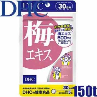 【ゆうパケット可】ディーエイチシー DHC 梅エキス 150粒/30日分≪梅エキス含有食品≫『4511413601945』