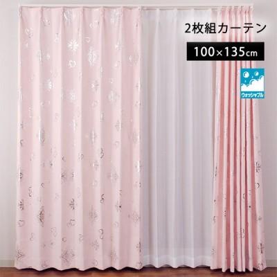 カーテン 洗える ドレープ かわいい アリッサ 100×135cm 2枚組