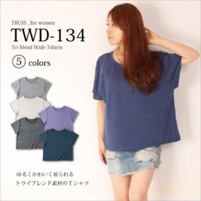 レディース Tシャツ 半袖 ワイドTシャツ!トライブレンド素材のゆるかわ無地Tシャツ