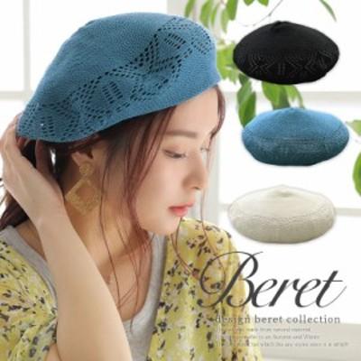 <春新作>『透かし編みサマーベレー帽』[女性 プレゼント ベレー帽 春夏 レディース 帽子 サマーベレー 透かし編み 透かし柄 柔らかい