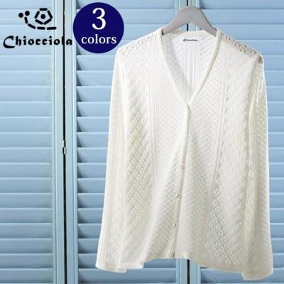 日本製 レディース 透かし編み カーディガン 羽織り 春夏 冷房対策 Chiocciola キオッチョラ