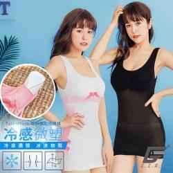 【GIAT】台灣製冷泉涼感BRA機能彈力塑衣(附襯墊81210)