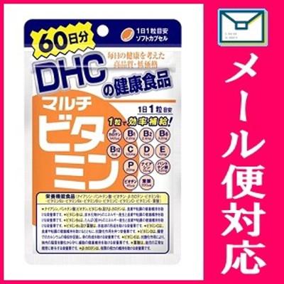 【メール便選択可】 DHC マルチビタミン 60粒(60日分)