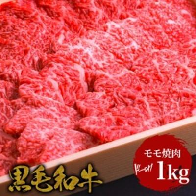 【選べる3色ギフト風呂敷無料】国産 黒毛和牛 ・モモ焼肉 1kg・ 赤身 和牛 高級肉 お肉 お取り寄せ 焼肉 お取り寄せグルメ 牛肉 もも 美