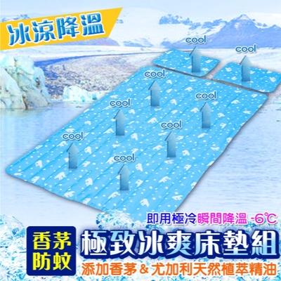 (加碼贈除濕袋 ) 防蚊冰涼墊/冷凝墊-2枕墊+1床墊【judy家居生活用品館】