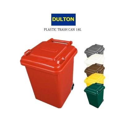 ダルトン プラスチック トラッシュカン 18リットル ゴミ箱 おしゃれ 人気(IVORY / RED / GRAY / YELLOW / BROWN /  GREEN)【APIs】