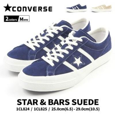 【送料無料】 コンバース CONVERSE スニーカー STAR&BARS SUEDE スター&バーズ スエード 1CL824/1CL825 メンズ
