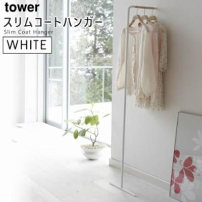 YAMAZAKI (山崎実業) 07550-5R2 tower スリムコートハンガー ホワイト 7550 壁掛け コートラック ハンガーラック コート掛け 省スペース