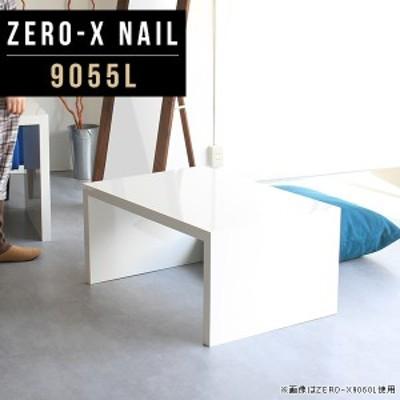 ローテーブル メラミン コーヒーテーブル 和室 センターテーブル 高級感 和風カフェ 新生活 オーダー おしゃれ 家具 Zero-X 9055L nail