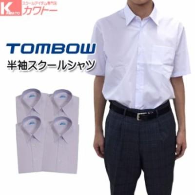 送料無料 スクールシャツ 半袖 トンボ ノンアイロン 抗菌防臭 学生服シャツ 形態安定 男子 カッターシャツ 学生シャツ 白 A体 4枚セット