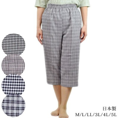 7分丈格子パンツ ウエスト総ゴム M/L/LL/3L/4L/5L 日本製 レディース 夏ズボン