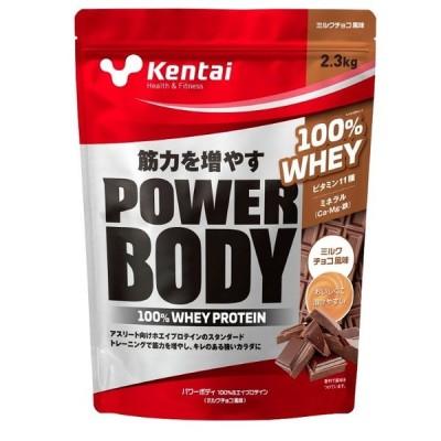 ホエイプロテイン ミルクチョコ風味  2.3kg ケンタイ K0344