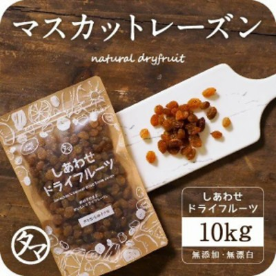【送料無料】サンマスカットレーズン(10kg/オーストラリア産) ドライフルーツ 無添加 砂糖不使用 ノンオイル ポリフェノール 業務用