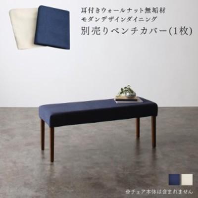 無垢材ダイニングシリーズ リルロージュ ベンチ用別売りカバー単品(1枚) (ベンチ本体なし) アイボリー
