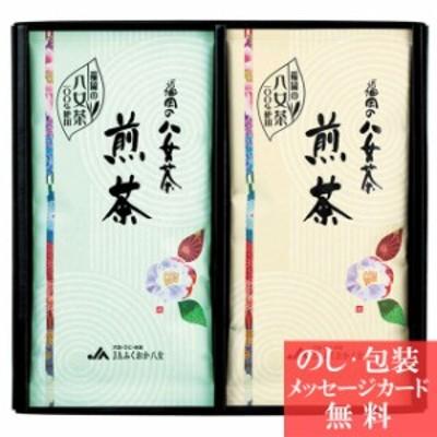 [ 46%OFF ]   JAふくおか八女 八女煎茶詰合せ     JY-20  [ 日本茶 ギフト セット ]  tri-T152-026