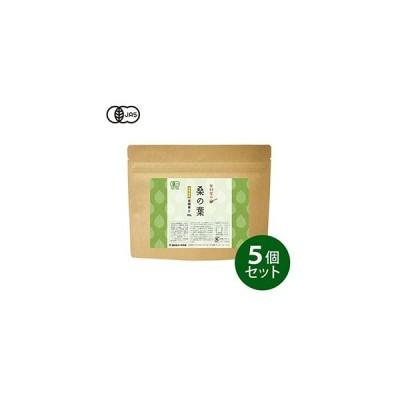 健康食品の原料屋 有機 オーガニック 桑の葉 青汁 国産 鹿児島県 粉末 約5ヵ月分 100g×5袋