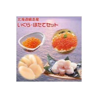 北海道網走産いくら・ほたてセット  【三洋食品】
