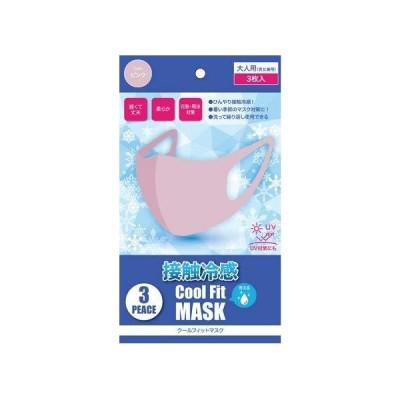 【OKASHIRA】3枚入り×3 クールフィットマスク 洗って繰り返し使える!接触冷感マスク!男女兼用大人用 ピンク
