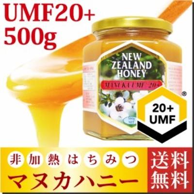 マヌカハニー UMF 20+ 500g はちみつ ハチミツ 蜂蜜 非加熱 マヌカはちみつ ( MGO 829+)