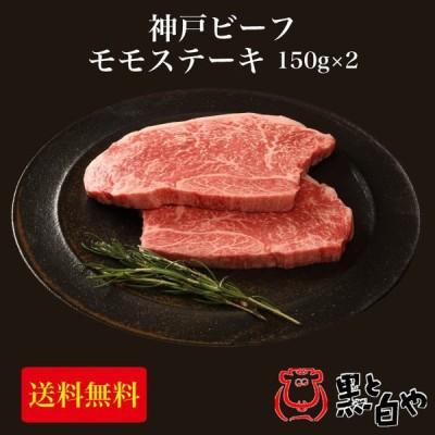 帝神畜産株式会社 神戸ビーフ モモステーキ 150g×2枚 KSM-80