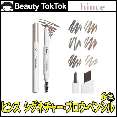 [hince/ヒンス]Signature Brow pencil/シグネチャー·ブロウ·ペンシル6色/アイブロウ/アイブローペンシル/様々な色/オートブロウペンシル/韓国メイク/デイリーメイク