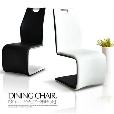 ダイニングチェアー 食卓 モダン 椅子2点セット