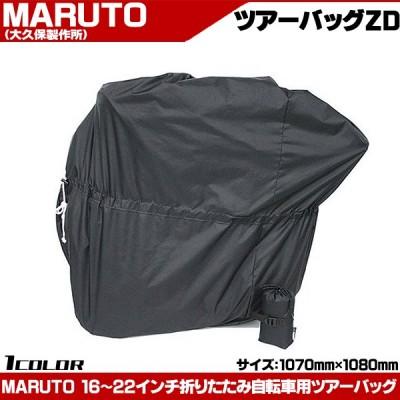 MARUTO ツアーバッグ ZD 筒型タイプ輪行袋 16〜22インチ折りたたみ自転車対応