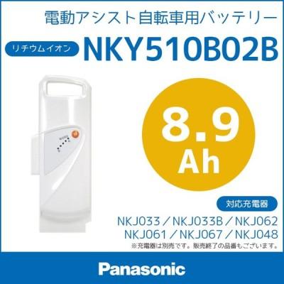 不要バッテリー回収サービス付 送料無料 NKY510B02B bky510b02b 25.2V-8.9Ah パナソニック リチウムイオンバッテリー