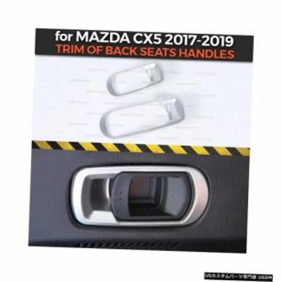 輸入カーパーツ 後部座席のトリムは、マツダCX5 2017-2019 ABSプラスチック成形装飾車のスタイリングの調整のためのケー