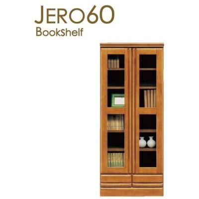 本棚 書棚 完成品 ガラス扉 幅60cm 日本製