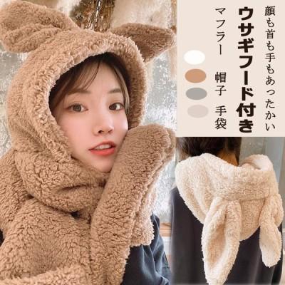もこもこ ボアマフラー レディース ボア 帽子 手袋 フード付きマフラー ウサギ耳付き ロングマフラー 無地 防寒 保温 ふわふわ 韓国ファッション プレゼント