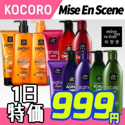 [Mise En Scene] パーフェクトセラム シャンプー/トリートメント/リンス/ヘアオイル/Perfect Serum/韓国シャンプー / ミジャンセン