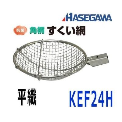 ハセガワ 抗菌角柄 すくい網 丸型 平織 KEF24H