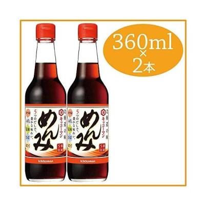 北海道限定 キッコーマン めんみ 360ml × 2本セット