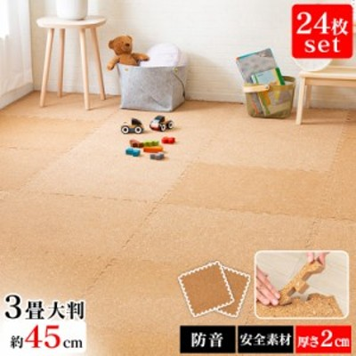 コルクマット 45cm コルク ジョイントマット(45×45×2) 24枚セット ナチュラル COJTM-452 (D) 床暖房対応 ジョイントマット コルク