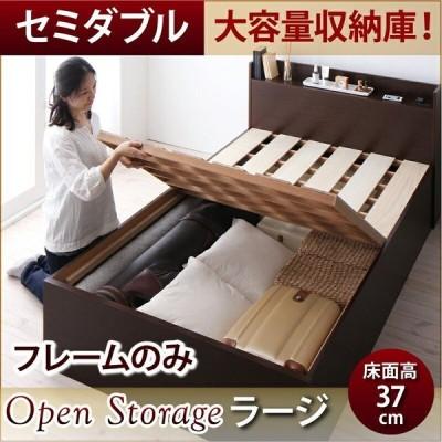 シンプル大容量収納庫付きすのこベッド ベッドフレームのみ セミダブル 深さラージ フレームカラー【ダークブラウン】