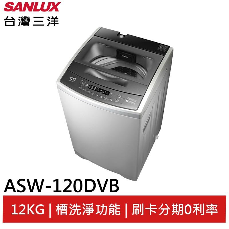 台灣三洋 12KG 變頻直立式洗衣機 ASW-120DVB