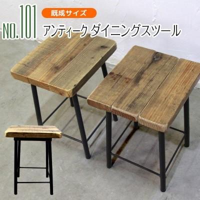 送料無料 Beaute[ボーテ] アンティークダイニングスツール B101 スツール アンティーク ヴィンテージ 西海岸 椅子
