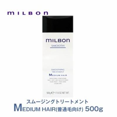 グローバルミルボン(SMOOTH)スムージングトリートメント ミディアムヘア(MEDIUM HAIR)(普通毛向け)500g