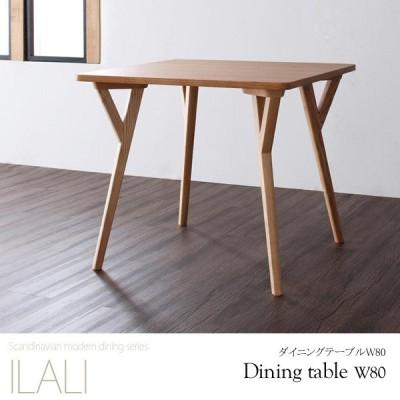 北欧モダンデザインダイニング〔ILALI〕イラーリ/ダイニングテーブルW80 040600150
