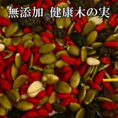 木の実・ナッツ 無添加 健康木の実 500g 《松の実・クコの実・かぼちゃの種・無添加レーズン》