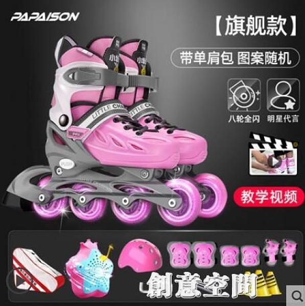 小狀元溜冰鞋兒童初學者小孩女全套裝中大童女童可調旱冰鞋輪滑鞋 創意新品