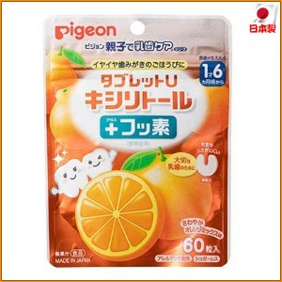 乳歯ケア タブレットU キシリトールプラスフッ素 60粒 さわやかオレンジミックス味 ▼大切な乳歯のために
