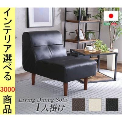 ソファ ベンチソファ 56×81×70cm 塩化ビニール 1人掛け 高さ2段階調節可 日本製 ブラック・ブラウン・アイボリー色 YHSH07SNG1