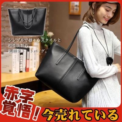 激安 トートバッグ バッグ カバン 鞄 ショルダー 大容量 シンプル 手提げ 黒 軽量 肩掛け カジュアル 大きめ 通勤 レザー オフィス 旅行 A4