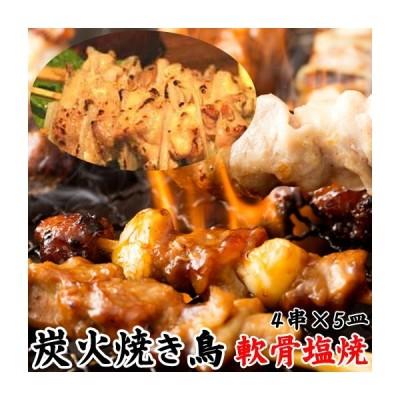 炭火焼鳥 軟骨串 (塩) 4串×5  合計20本 Yakitori 焼き鳥 やきとり ヤキトリ