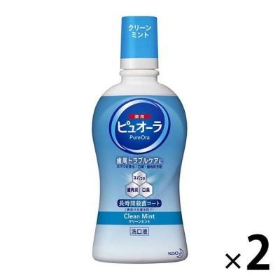 薬用ピュオーラ 洗口液 クリーンミント 420mL 1セット(2本) 花王 マウスウォッシュ PPB15_CP